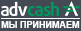 Bankcomat.com - обмен Bitcoin,Payeer,Advansed cash,OKPAY,PM,Btc-e,Qiwi,ЯД,банки и др. - Страница 2 Advcash